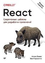 React: современные шаблоны для разработки приложений. 2-е издание Алекс Бэнкс, Ева Порселло