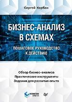 Бизнес-анализ в схемах: пошаговое руководство к действию Сергей Корбан