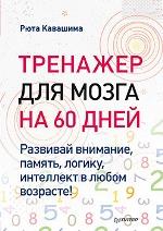 Тренажер для мозга на 60 дней. Развивай внимание, память, логику, интелект в любом возрасте! Рюта Кавашима
