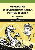 Обработка естественного языка. Python и spaCy на практике Юрий Васильев