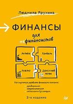 Финансы для нефинансистов. 2-е издание Людмила Ярухина