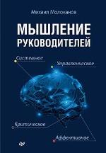 Мышление руководителей: системное, управленческое, критическое, аффективное Михаил Молоканов