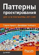 """книга """"Паттерны проектирования для C# и платформы .NET Core, Гаурав Арораа, Джеффри Чилберто"""""""