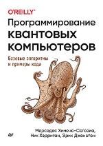 """книга """"Программирование квантовых компьютеров. Базовые алгоритмы и примеры кода, Мерседес Химено-Сеговиа, Ник Хэрриган, Эрик Джонстон"""""""