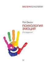 "книга ""Психология эмоций. 2-е издание, Пол Экман"""