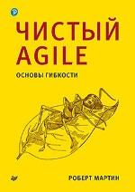"""книга """"Чистый Agile. Основы гибкости, Роберт Мартин"""""""