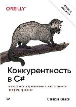 """книга """"Конкурентность в C#. Асинхронное, параллельное и многопоточное программирование. 2-е издание, Стивен Клири"""""""
