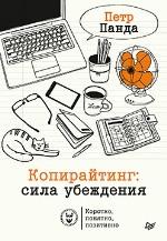 """книга """"Копирайтинг: сила убеждения, Петр Панда"""""""