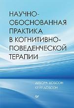 """книга """"Научно-обоснованная практика в когнитивно-поведенческой терапии, Дебора Добсон, Кейт Добсон"""""""