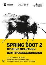 Spring Boot 2. Лучшие практики для профессионалов Фелипе Гутьеррес