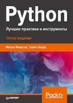 Python. Лучшие практики и инструменты. 3-е издание Михал Яворски, Тарек Зиаде