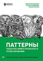"""книга """"Паттерны объектно-ориентированного проектирования, Э. Гамма, Р. Хелм., Р. Джонсон, Дж. Влиссидес"""""""