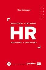 """книга """"HR. Рекрутмент. Обучение. Маркетинг. Аналитика, Нина Осовицкая"""""""