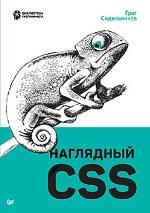 Наглядный CSS Грег Сидельников