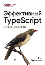"""книга """"Эффективный TypeScript. 62 способа улучшить код, Дэн Вандеркам"""""""