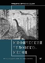 """книга """"Мифический человеко-месяц, или Как создаются программные системы, Фредерик Брукс"""""""