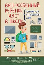 """книга """"Ваш особенный ребенок идет в школу. Готовим его и готовимся сами, Марьяна Безруких"""""""