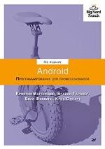 """книга """"Android. Программирование для профессионалов. 4-е издание, Билл Филлипс, Крис Стюарт, Кристин Марсикано, Брайан Гарднер"""""""