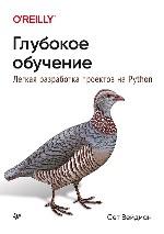 Глубокое обучение: легкая разработка проектов на Python Сет Вейдман