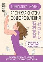 """книга """"Гимнастика """"ноль"""". Японская система оздоровления, Исимура Томоми"""""""