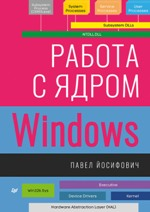 "книга ""Работа с ядром Windows, Павел Йосифович"""
