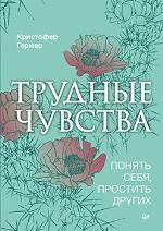 """книга """"Трудные чувства. Понять себя, простить других, Кристофер Гермер"""""""