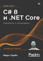 C# 8 и .NET Core. Разработка и оптимизация Марк Прайс