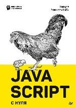 JavaScript с нуля Кирупа Чиннатхамби