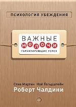 """книга """"Психология убеждения. Важные мелочи, гарантирующие успех, Роберт Чалдини, Ной Гольдштейн, Стив Мартин"""""""