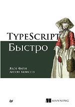 TypeScript быстро Яков Файн