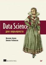 Data Science для карьериста Жаклин Нолис, Эмили Робинсон