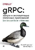 """книга """"gRPC: запуск и эксплуатация облачных приложений. Go и Java для Docker и Kubernetes, Касун Индрасири, Данеш Курупу"""""""