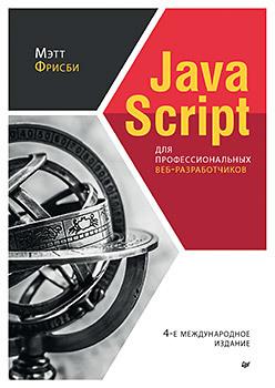 JavaScript для профессиональных веб-разработчиков. 4-е международное издание Мэтт Фрисби