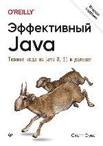 """книга """"Эффективный Java. Тюнинг кода на Java 8, 11 и дальше. 2-е международное издание, Скотт Оукс"""""""