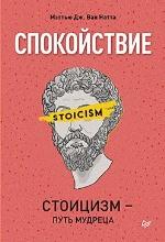 """книга """"Спокойствие. Стоицизм – путь мудреца, Мэттью Дж. Ван Натта"""""""