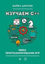 """книга """"Изучаем C++ через программирование игр, Майкл Доусон"""""""