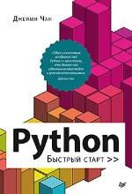 Python: быстрый старт Джейми Чан