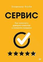 Сервис. Как завоевать доверие клиентов и повысить продажи Владимир Якуба