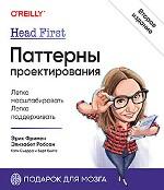 Head First. Паттерны проектирования. 2-е издание Эрик Фримен, Элизабет Робсон, Берт Бейтс, Кэтти Сьерра