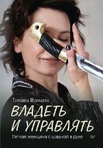 Владеть и управлять. Легкая женщина с шашкой в руке Татьяна Фрамуза