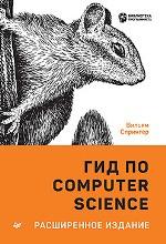 Гид по Computer Science, расширенное издание Вильям Спрингер