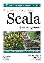 Scala. Профессиональное программирование. 4-е издание Мартин Одерски, Лекс Спун, Билл Веннерс