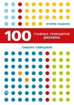100 главных принципов дизайна. 2-е издание Сьюзан Уэйншенк