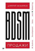 BDSM-продажи. Business Development Sales & Marketing Дмитрий Мельников