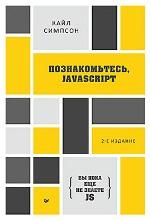 {Вы пока еще не знаете JS} Познакомьтесь, JavaScript. 2-е издание Кайл Симпсон