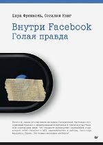 Внутри Facebook. Голая правда Шира Френкель, Сесилия Кэнг