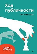 "книга ""Ход публичности, Ана Мавричева"""