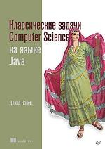 Классические задачи Computer Science на языке Java Дэвид Копец