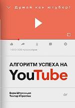 Алгоритм успеха на Youtube. Думай как ютубер! Вера Штукенция