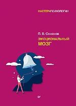 Эмоциональный мозг Павел Симонов
